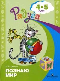 Познаю мир. Развивающая книга для детей 4-5лет