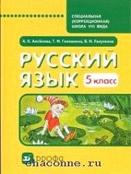 Русский язык 5 кл. Учебник (VIII вид)