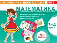 Математика 3-4 кл. Тестовые карточки