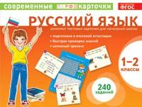 Русский язык 1-2 кл. Тестовые карточки