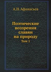 Поэтические воззрения славян на природу Том 1