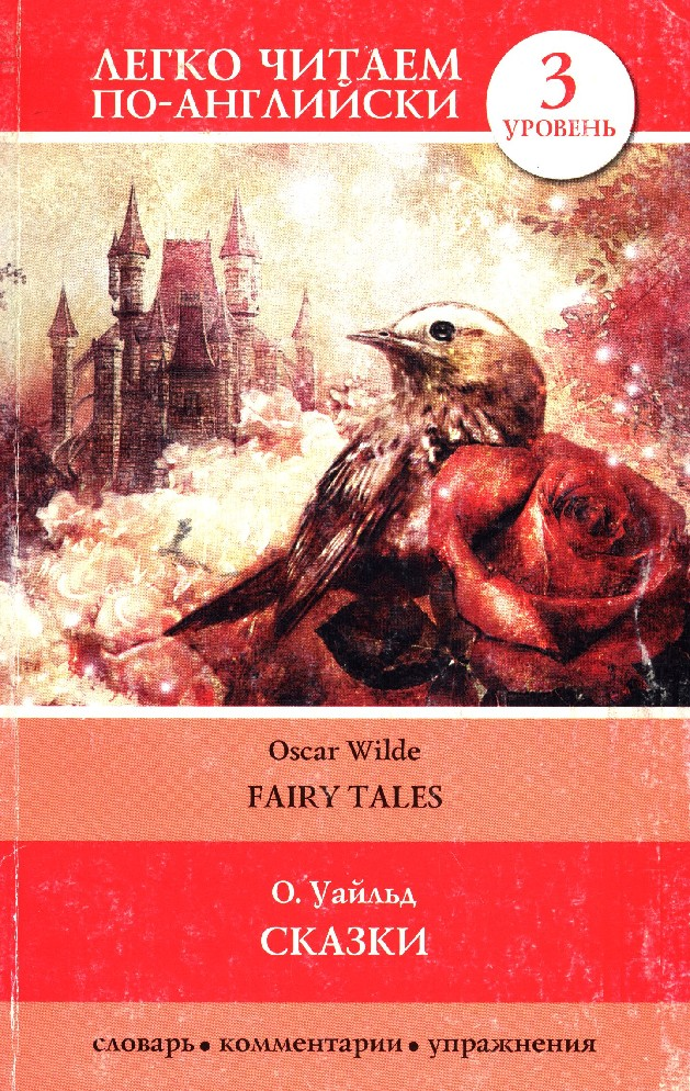 oscar wilde and his fairy tales Complete fairy tales of oscar wilde oscar wilde, signet classic edition 1990 reviewed by deborah j brannon oscar wilde is well known for his wit, his plays, his poetry, his scary aging portrait, and the trials regarding his homosexuality — famous perhaps for everything he's ever done except his fairy tales.
