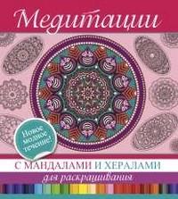 Медитации с мандалами и хералами для раскрашивания
