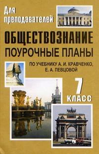 Обществознание 7 кл. Поурочные планы к учебнику Кравченко