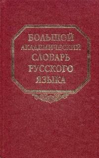 Большой академический словарь русского языка том 19й. Порок-Пресс
