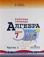 Алгебра 7 кл. Рабочая тетрадь к учебнику Макарычева в 2х частях