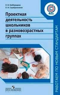 Проектная деятельность школьников в разновозрастных группах