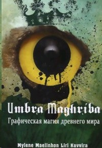 Umbra Maghriba. Графическая магия древнего мира
