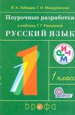 Русский язык 1 кл. Поурочные разработки к учебнику