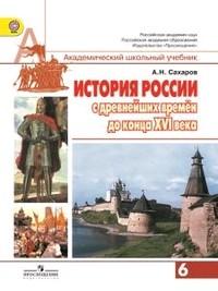 История России 6 кл с древнейших времен до конца XVIв.
