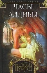 Девочка-дракон. Часы Алдибы