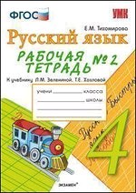 Русский язык 4 кл. Рабочая тетрадь к учебнику Зелениной в 2х частях часть 2я