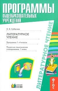 Литературное чтение. Программа 1-4 кл