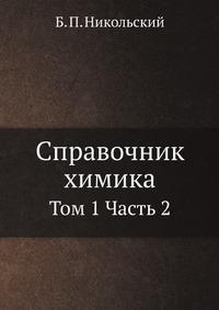Справочник химика Том 1 Часть 2