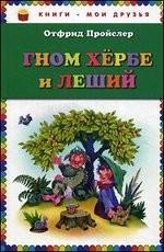Гном Хербе и Леший. Иллюстрации В. Родионова
