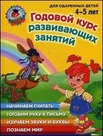 Годовой курс развивающих занятий для детей 4-5 лет