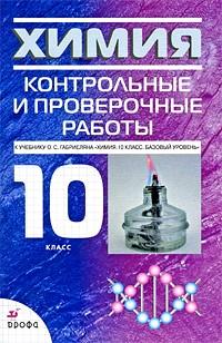 Химия 10 кл. Контрольные и проверочные работы. Базовый уровень