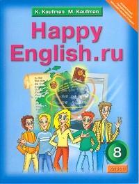 Happy English.ru 8 кл. Учебник