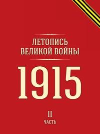 Летопись Великой войны 1915 г. Часть 2