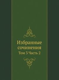 Избранные сочинения Том 3. Часть 2