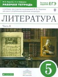 Литература 5 кл. Рабочая тетрадь с углубленным изучением часть 2я