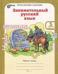 Занимательный русский язык 5 кл. Рабочая тетрадь в 2х частях часть 1я
