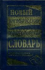 Новый англо-русский политехнический словарь 100 000