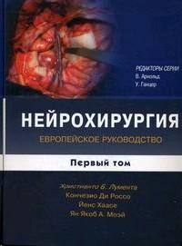 Нейрохирургия. Европейское руководство том 1й