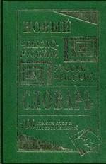 Новый чешско-русский и русско-чешский словарь 100 000 слов