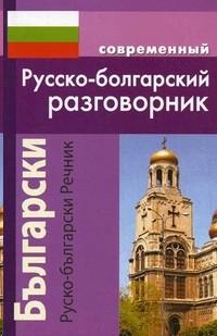 Современный русско-болгарский разговорник