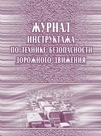 Журнал инструктажа по ТБ дорожного движения