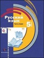 Русский язык 5 кл. Учебник часть 2я