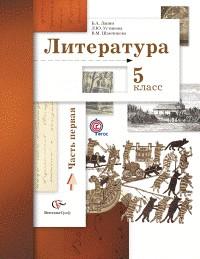 Литература 5 кл. Учебник в 2х частях часть 1я