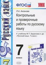 Русский язык 7 кл. Контрольные проверочные работы к уч.Баранова