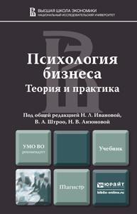 Психология бизнеса. Учебник для магистров