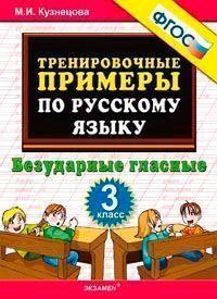 Тренировочне примеры по русскому языку 3 кл. Безударные гласные