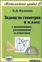 Задачи по геометрии 9 кл. С решениями, указаниями и ответами