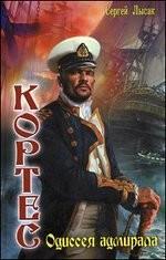 Кортес-1. Одиссея адмирала