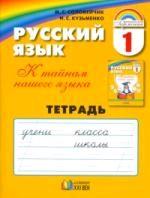 Русский язык 1 кл. К тайнам нашего языка. Тетрадь к учебнику