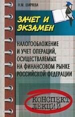 Налогообложение и учет операций, осуществляемые на финансовом рынке РФ