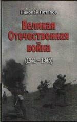 Великая Отечественная война 1941-1945 гг. Документальные драмы