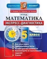 Математика 5 кл. Экспресс-диагностика