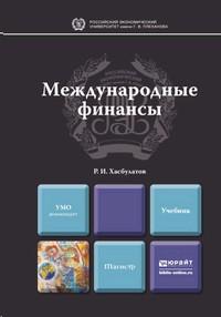 Международные финансы. Учебник для магистров