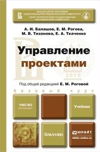 Управление проектами. Учебник для бакалавров