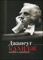 Джансуг Кохидзе, человек и музыкант