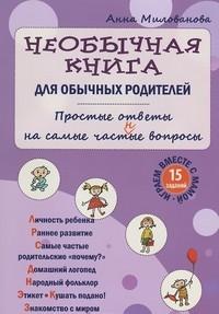 Необычная книга для обычных родителей. Простые ответы на самые частные вопросы