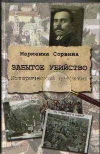 Забытое убийство. Исторический детектив