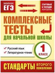 Комплексные тесты для начальной школы 1 кл. Русский язык, литературное чтение. Стартовый и текущий контроль