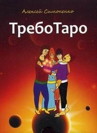 ТребоТаро
