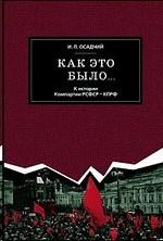 Как это было...К истории Компартии РСФСР-КПРФ